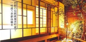 京都/簡單的住宿