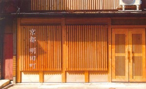 京都/京町家
