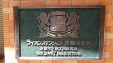 京都/ライオンズマンション京都河原町11F